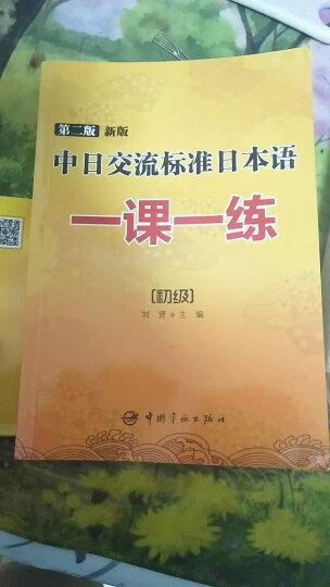 中日交流标准日本语一课一练(初级)(第二版 新版) 晒单图