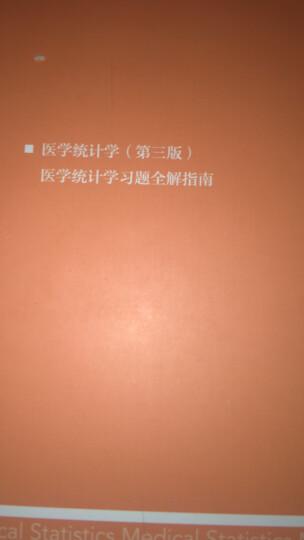 医学统计学(第三版)/高等学校教材 晒单图