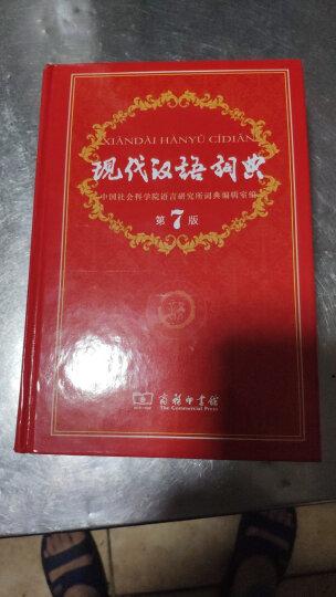 古代汉语词典(第2版) 晒单图