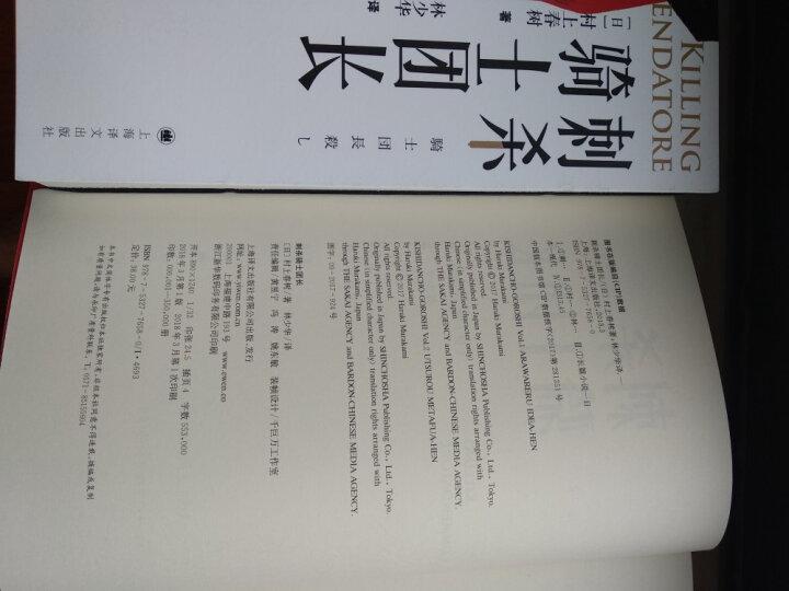 村上春树:刺杀骑士团长(套装上下册) 晒单图