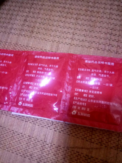 东阿阿胶 阿胶片阿胶块125g 红标铁盒装 (滋阴润燥 用于眩晕心悸 心烦失眠 肺燥咳嗽) 晒单图