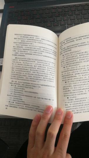 中华人民共和国安全生产法(实用版 2014最新版) 晒单图