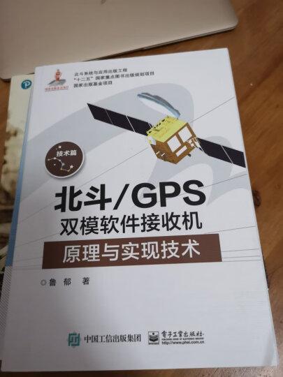 北斗/GPS双模软件接收机原理与实现技术 晒单图