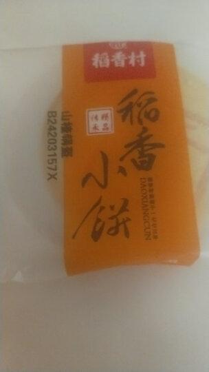 稻香村 特色糕点 休闲点心 零食饼干 山楂锅盔210g 晒单图