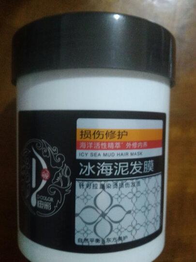 迪彩 Decolor 冰海泥发膜500g 修护倒膜护发素免蒸焗油膏头发卷发直发护理营养膏 晒单图