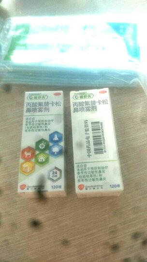 辅舒良 丙酸氟替卡松鼻喷雾剂 120喷/盒 1盒辅舒良+10个口罩 晒单图