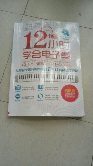 12小时学会电子琴:从零起步最实用易懂的DVD视频自学攻略(附DVD光盘) 晒单图