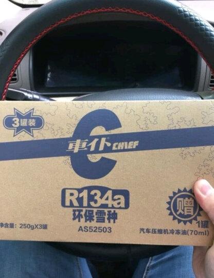 车仆(chief)R134a环保雪种单瓶冷媒无氟利昂汽车空调制冷剂 250g 晒单图