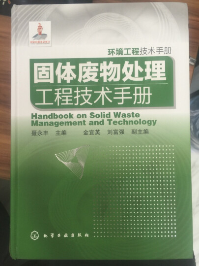 环境工程技术手册套装3册 废水污染控制技术手册 废气处理工程技术手册 固体废物处理工程技术手册 晒单图
