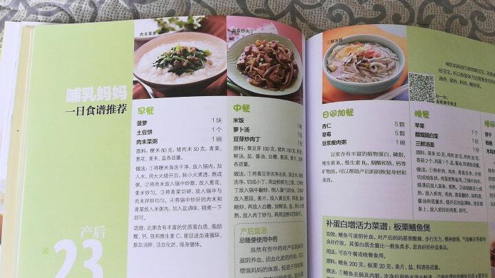 坐月子吃什么每日一页 协和营养专家教你吃对月子餐食谱 孕妇书籍 怀孕书 养生  晒单图