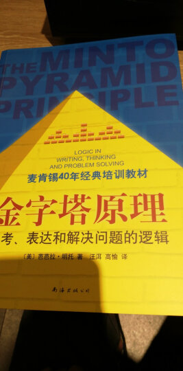金字塔原理2:实用训练手册(老版) 晒单图