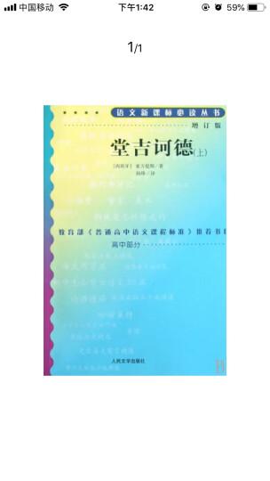 堂吉诃德(上下高中部分增订版)/语文新课标必读丛书 晒单图