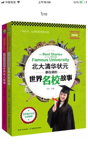 北大清华状元双语速读系列:世界名校故事+世界名人故事(套装全2册) 晒单图