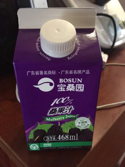 【两件9.6折】【每买一箱送一瓶酒】宝桑园 100%桑果汁468ml*24盒桑葚汁 纯果汁  晒单图