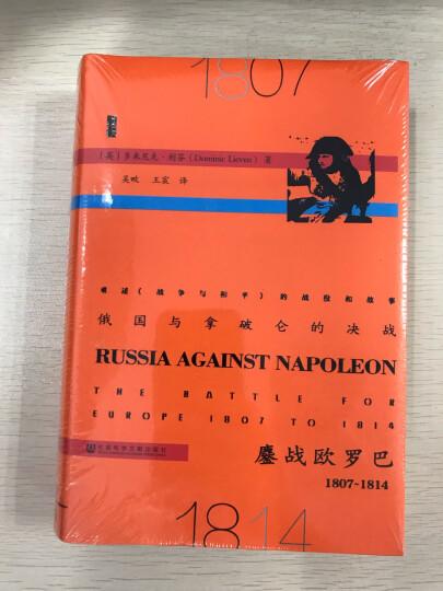 甲骨文丛书:俄国与拿破仑的决战 鏖战欧罗巴 1807-1814  晒单图