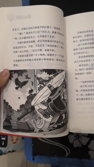 舒克贝塔传 郑渊洁四大名传系列童话 晒单图