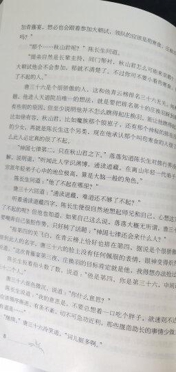 择天记(套装1-8册) 晒单图