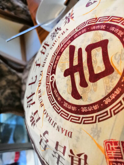 滇吉号2012年普洱茶熟茶7片5斤装 勐海古树茶叶6118特级云南七子饼茶 口粮茶整提 吉字茶 晒单图