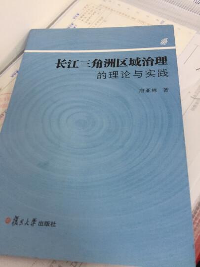 长江三角洲区域治理的理论与实践 晒单图