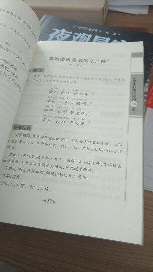 小学生必背古诗词80首(名师导读版) 晒单图