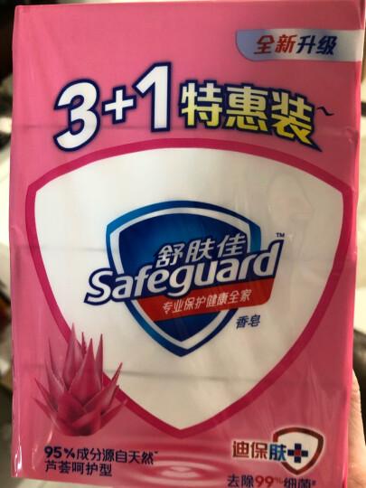 舒肤佳香皂芦荟呵护115gX4(洁净保湿 天然植物皂基 新老包装随机发货) 晒单图