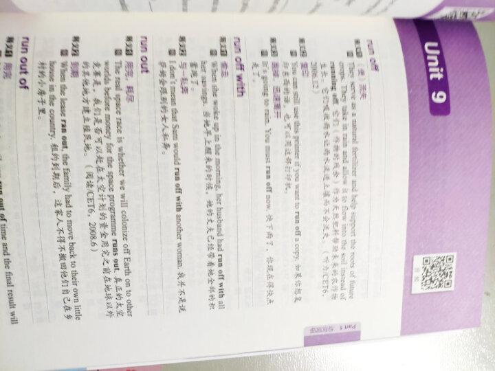 新东方四六级常考核心词组1500 新题型 晒单图