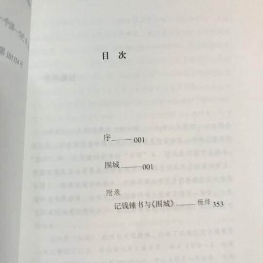 围城 钱钟书代表作 中国现代长篇小说藏本 杨绛文集 文学小说 文学古籍 文化哲学 晒单图