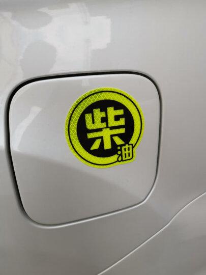 3M反光汽车加油贴纸 92 95 98号 柴油 油箱盖贴 创意个性车身装饰划痕遮挡贴膜 【柴油】荧光黄绿 晒单图