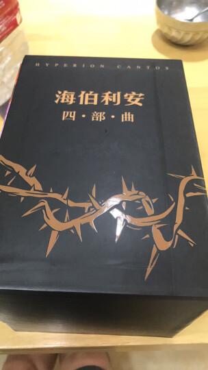 海伯利安四部曲(套装共4册)(科幻文学史上不可逾越的奇书) 晒单图