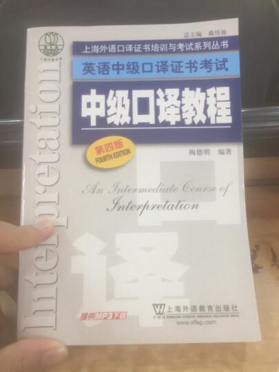 上海外语口译证书培训与考试系列丛书·英语中级口译证书考试:中级口译教程(第4版) 晒单图
