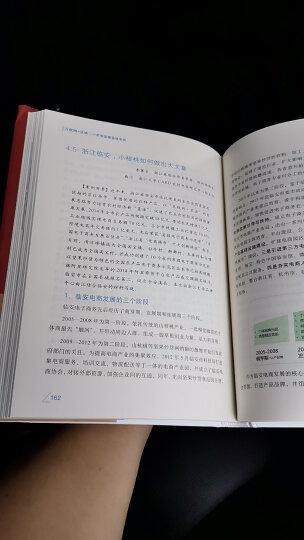 农村电商――互联网+三农案例与模式(第2版) 晒单图