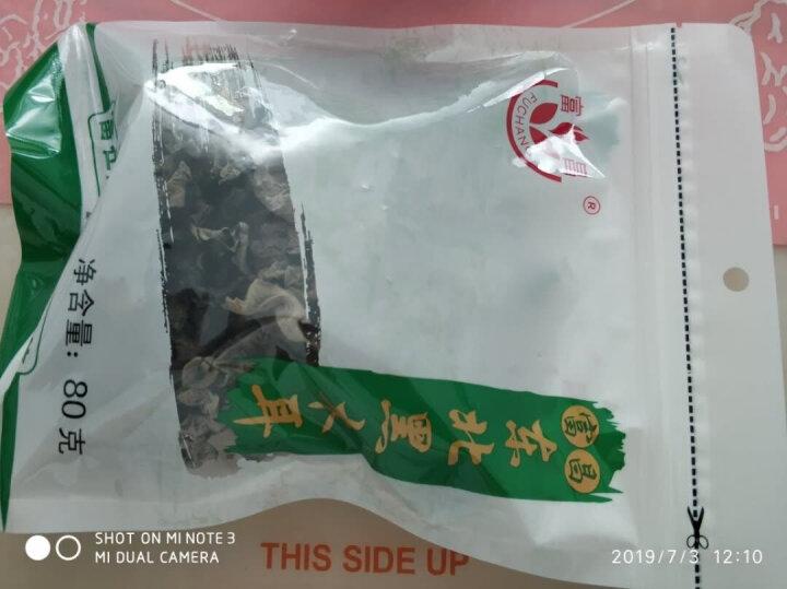 富昌 和田御枣 大红枣400g 新疆特产 滋补 休闲食品 零食干果 五星红枣 晒单图