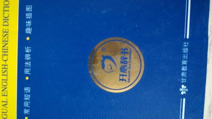 英汉双解词典 新编英语字典词典 工具书(新课标学生专用辞书) 开心辞书 晒单图