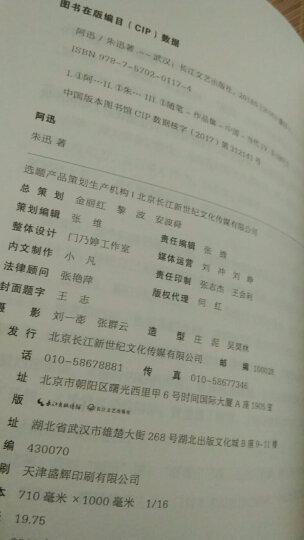 倪萍:姥姥语录(增订本) 晒单图