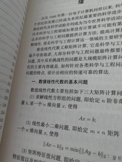 """普通高等教育""""十一五""""国家级规划教材·本科生数学基础课教材:数值线性代数(第2版) 晒单图"""