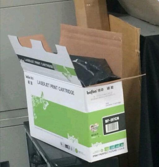 得印(befon)BF-296CN黑色墨粉盒 KX-FAC296CN(适用松下KX-FL323CN/328CN) 晒单图