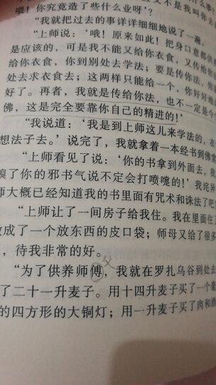 米拉日巴大师集(套装共3册)民族出版社 晒单图