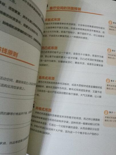 一看就懂的装修预算书/全解家装图鉴系列 晒单图