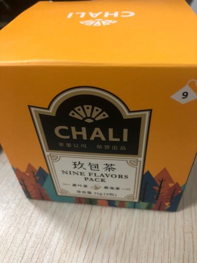 【9种口味】茶里(ChaLi)茶叶 花茶茶包组合 袋泡花草茶茉莉花茶桂花乌龙玫瑰花红茶关心茶玖小包茶 晒单图