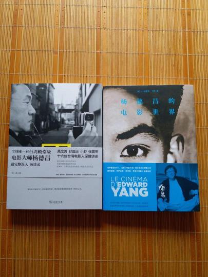 杨德昌的电影世界 晒单图