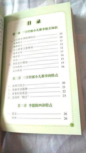 小儿推拿宝典:李德修三字经派+冯氏捏积派小儿推拿(套装共2册) 晒单图