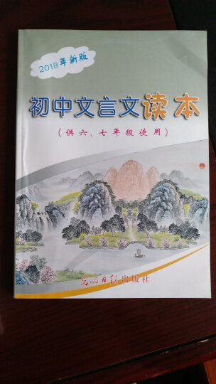 2018年新版初中文言文读本供六、七年级使用6、7年级初中语文辅导用书阅读理解含答案上海专用专项训练 晒单图