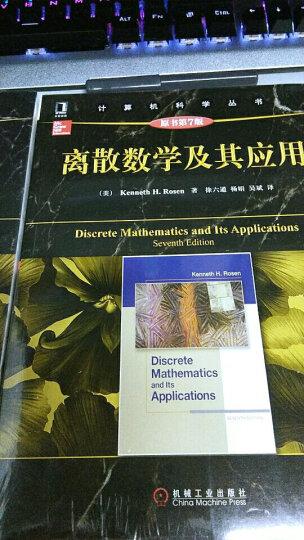离散数学及其应用(原书第7版) 晒单图