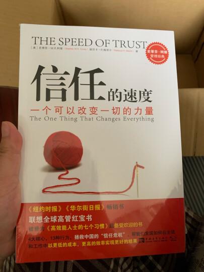 信任的速度:一个可以改变一切的力量 晒单图