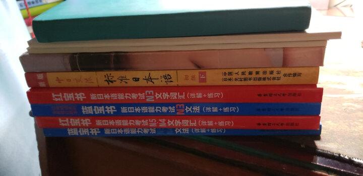 标日 中级教材 第二版(上下2册)附光盘和电子书 新版中日交流标准日本语 人民教育 晒单图