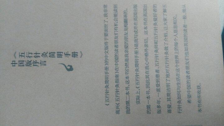 黄帝内针+五行针灸指南+五行针灸简明手册套装3本(内经针法刘力红推荐书籍)皇帝内针杨真海针灸使手册 晒单图