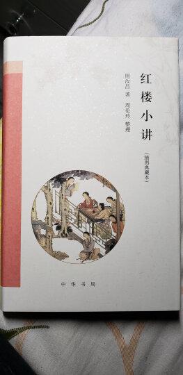 红楼小讲(插图典藏本)(精) 晒单图