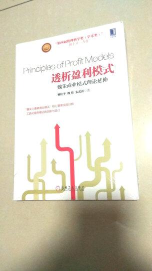 透析盈利模式:魏朱商业模式理论延伸 晒单图