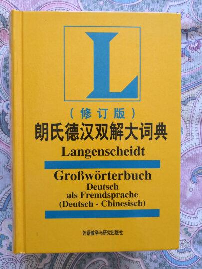 朗氏德汉双解大词典(修订版) 晒单图