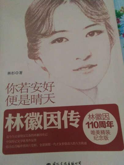 你若安好,便是晴天:林徽因传(精装纪念版) 晒单图